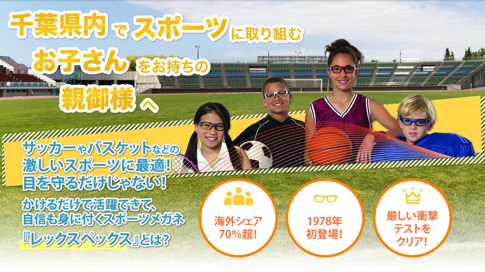千葉県内でスポーツに取り組むお子さんをお持ちの親御様へ