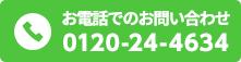 お電話でのはこちら 0120-24-4634
