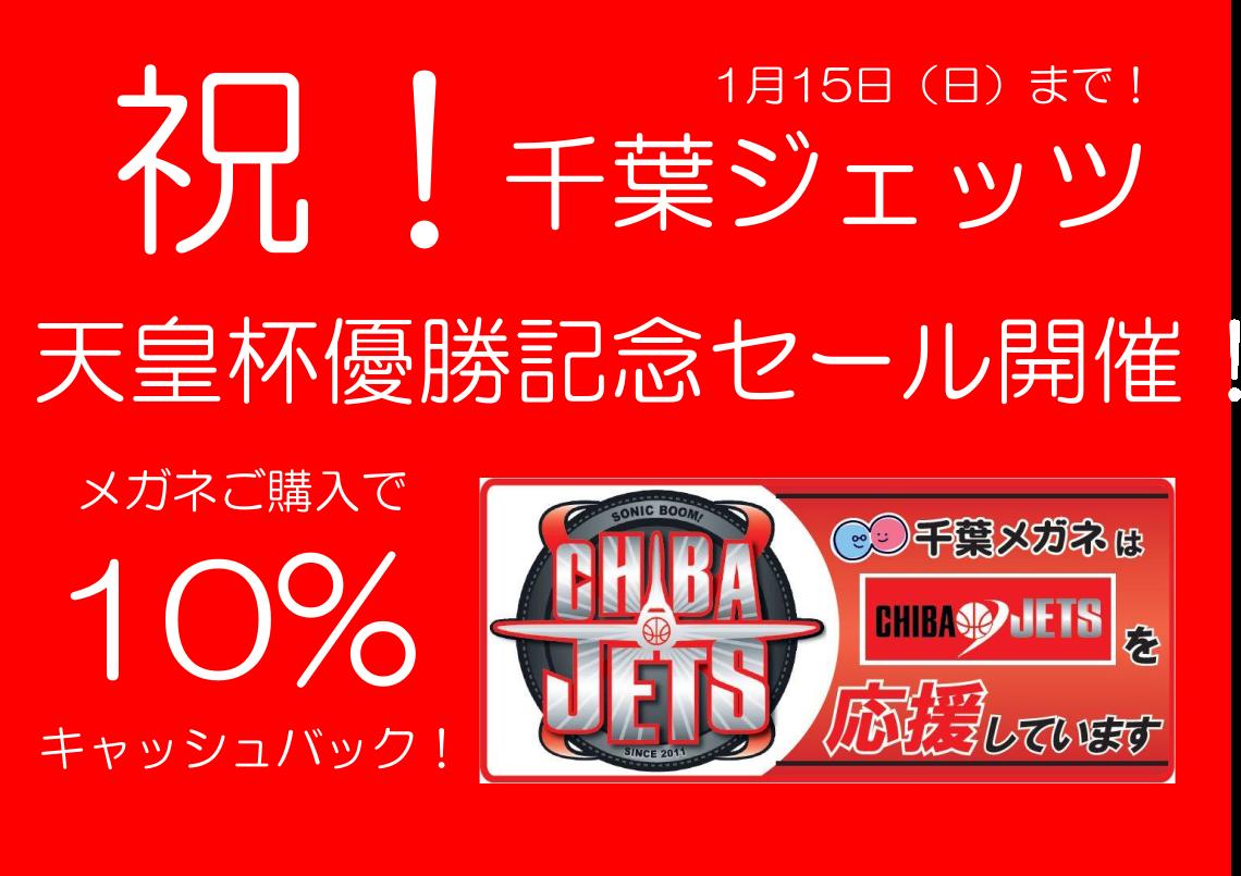 %e3%82%b8%e3%82%a7%e3%83%83%e3%83%84%e5%84%aa%e5%8b%9d%e8%a8%98%e5%bf%b5pop