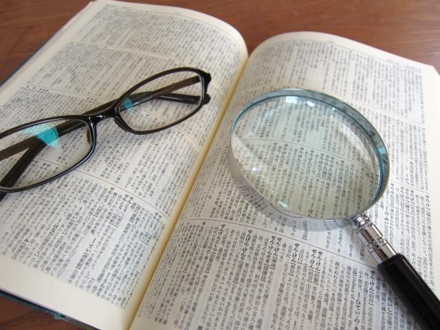 老眼鏡とルーペ