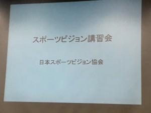 スポーツビジョン講習会に参加してきました。写真